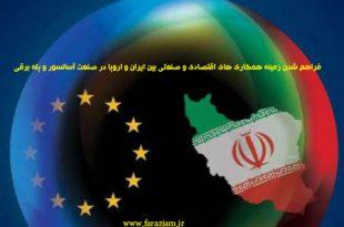 فراهم شدن زمینه همکاری های اقتصادی و صنعتی بین ایران و اروپا در صنعت آسانسور و پله برقی
