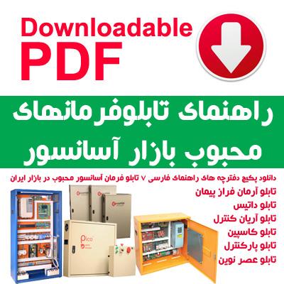 دانلود دفترچه راهنمای 7 تابلو فرمان معروف آسانسور