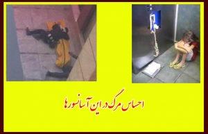 احساس مرگ در این آسانسورها ـ آسانسورهای ناایمن برای مردم قزوین