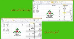 توضیحاتی در رابطه با فایل محاسباتی آسانسور ارائه شده توسط جناب مهندس دوست محمدی و سندیکای آسانسور و پله برقی ایران