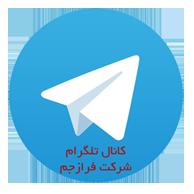 با ما در کانال تلگرام شرکت فرازجم کناره همراه باشید