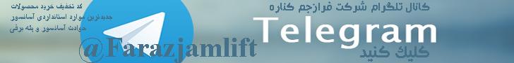 عضویت در کانال تلگرام آسانسور فرازجم