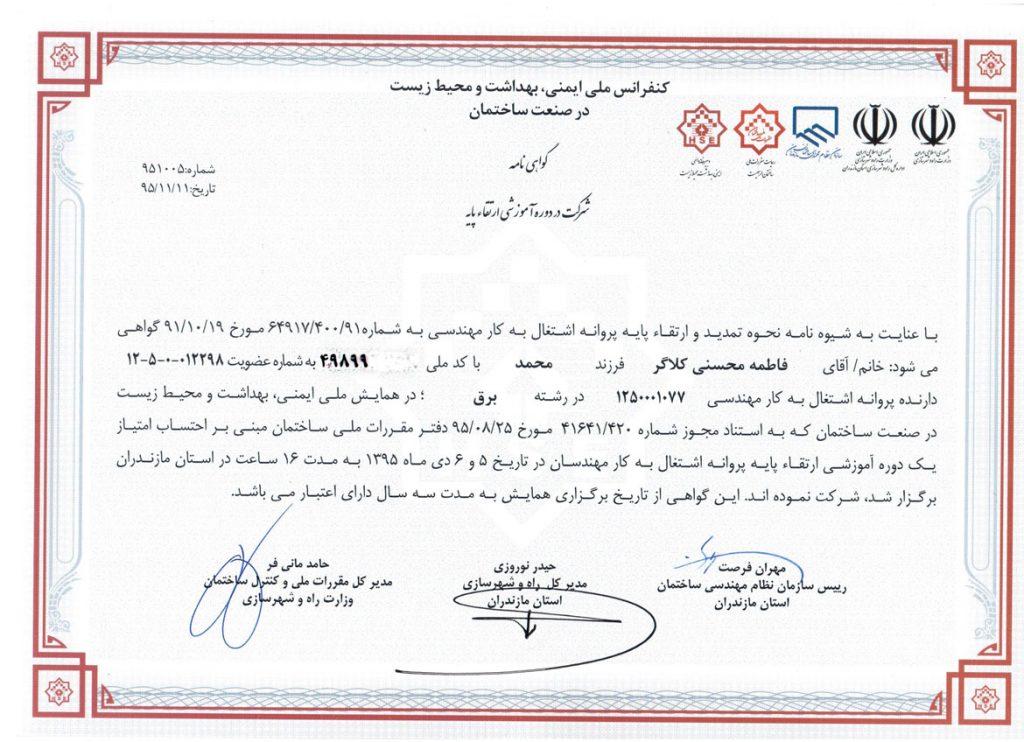 گواهینامه دوره HSE