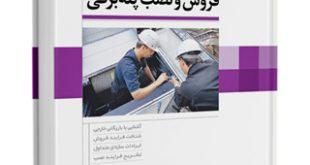کتاب فروش و نصب پله برقی ؛ جدیدترین کتاب مرجع و کاربردی در سال 97