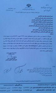 شرکت های مجاز آسانسور دارای پروانه در مازندران