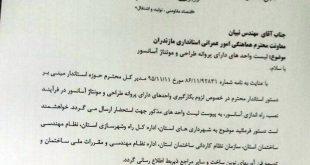 شرکت های مجاز آسانسور در مازندران